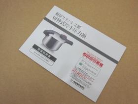パール 金属 圧力 鍋 h5040 取扱 説明 書